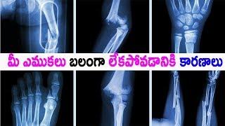 మీ ఎముకలు బలంగా లేకపోవడానికి కారణాలు ? | Top 10 Tips to Keep Your Bones Healthy |