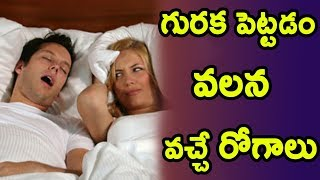 గురక పెట్టడం వలన వచ్చే రోగాలు ? | Best Telugu Tips for Snoring |