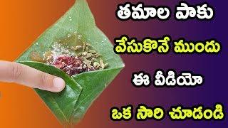 తమాల పాకు వేసుకొనే ముందు ఈ వీడియో ఒక సారి చూడండి | Telugu Health Videos |