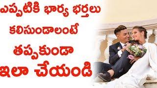 ఎప్పటికి భార్య భర్తలు కలిసుండాలంటే తప్పకుండా ఇలా చేయండి ? | Telugu Health Videos |