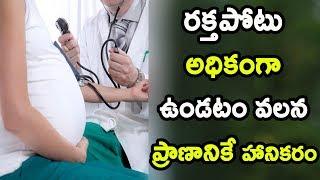 రక్తపోటు అధికంగా ఉండటం వలన ప్రాణానికే హానికరం | High blood pressure |