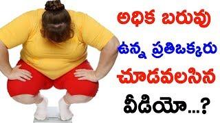 అధిక బరువు ఉన్న ప్రతిఒక్కరు చూడవలసిన వీడియో ? | Home Remedies For Obesity and Weight Loss |