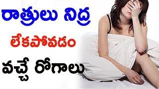 రాత్రులు నిద్ర లేకపోవడం వచ్చే రోగాలు | Sleeping problem solution |