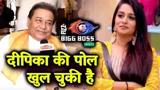 Dipika Kakar Is EXPOSED NOW, Says Anup Jalota After Eviction | Bigg Boss 12