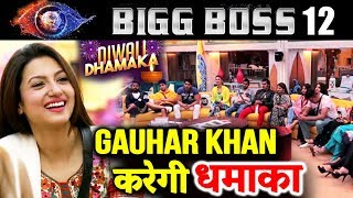 Gauhar Khan To ENTER Bigg Boss House   Diwali Dhamaka   Bigg Boss 12 Latest Update