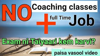 How to pass govt exam without coaching classes with job