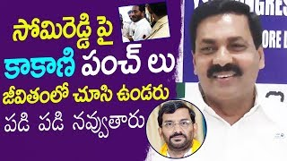 Kakani Govardhan Reddy Funny Punches on Somireddy Chandramohan Reddy Over YS JAGAN | TDP Vs YSRCP