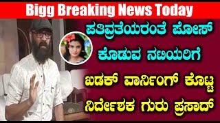 ಪತಿವ್ರತೆಯರಂತೆ ಪೋಸ್ ಕೊಡುವ ನಟಿಯರಿಗೆ ಖಡಕ್ ವಾರ್ನಿಂಗ್ ಕೊಟ್ಟ ನಿರ್ದೇಶಕ ಗುರು ಪ್ರಸಾದ್ | Kannada News