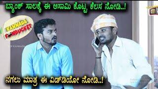 Bank Manager and Pedda Funny Video | Kannada Fun Bucket Copy 65 | Kannada Comedy