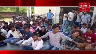 Amethi ]अमेठी में विश्वविद्यालय के छात्रों ने बिजली विभाग के खिलाफ धरना प्रदर्शन किया/THE NEWS INDIA