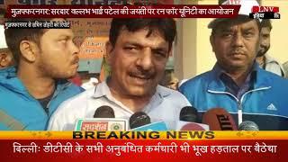 मुज़फ्फरनगर: सरदारवल्लभ भाई पटेल की जयंती पर रन फॉर यूनिटी का आयोजन