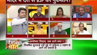 भाजपा का स्पष्ट मत है कि भव्य राममंदिर बनना चाहिए लेकिन इसको चुनावों से जोड़कर देखना सही नहीं हैं!
