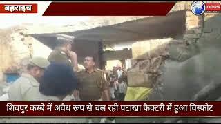 शिवपुर कस्बे में अवैध रूप से चल रही पटाखा फैक्टरी में हुआ विस्फोट।