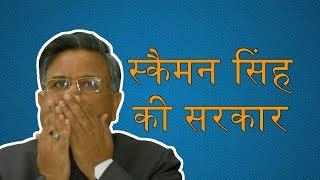 छत्तीसगढ़ चुनाव 2018: भारतीय जुमला पार्टी प्रस्तुत करती है स्कैमन सिंह की सरकार