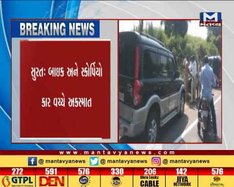 Surat: 2 died in accident between Bike & Car | Mantavya News