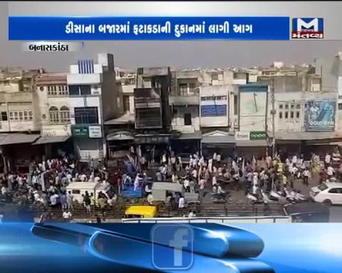 Banaskantha: Fire occurred in the Firecrackers Shop in Deesa | Mantavya News