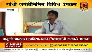पाथर्डी - बाबूजी आव्हाड महाविद्यालयात गांधी जयंतीनिमित्त विविध उपक्रम