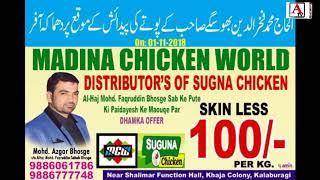 Madina Chicken World One Day Damaka Offer Skin Less Chicken 100/- Per Kg On : 01-11-2018