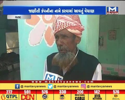 Tharad: Fake Tobacco has been caught by police | Mantavya News