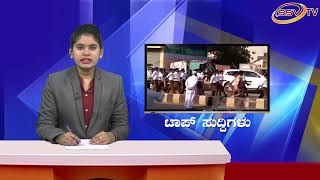 Top News SSV TV 31 10 2018