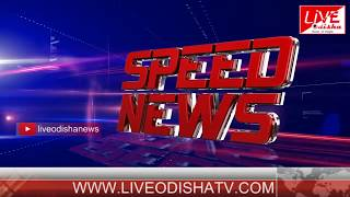 Speed News : 31 Oct 2018    SPEED NEWS LIVE ODISHA