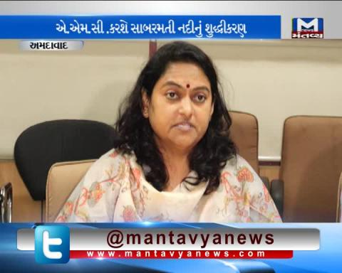Ahmedabad: AMC to spend 547 crores on the cleaning of Sabarmati | Mantavya News