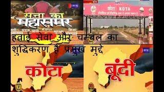 Satta Ka Mahasamer | हवाई सेवा और चम्बल का शुद्धिकरण है प्रमुख मुद्दे