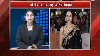 लाखो फैंस ने नम आखो से दी श्री देवी को अंतिम विदाई