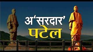 Statue of Unity: Sardar Patel की Statue of Unity की सभी ख़ास बातें जानिये | Gujarat | IBA NEWS |