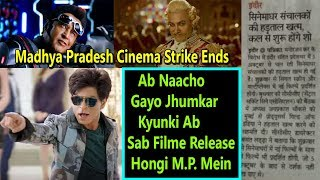 Single Theaters And Multiplexes Ends Their Strike In Madhya Pradesh I TOH 2 0 Zero Get Benefitted