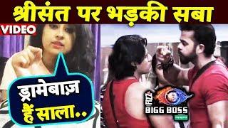 Saba Khan ANGRY Reaction On Sreesanth Insulting Vikas Gupta | Bigg Boss 12 Update