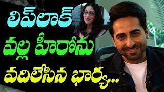 Bollywood Hero Divorce Due To Movie  I Bollywood News I RECTV INDIA