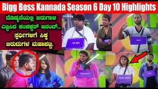Bigg Boss Kannada Season 6 - Day 10 Highlights | Bigg Boss Season 6 Episode 10 | Top Kannada TV