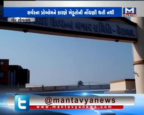 Gir Somnath: Farmers facing problem in registration of Stock of Groundnut due to technical problem