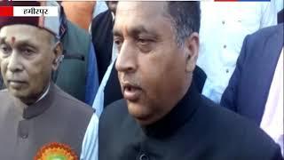 मुख्यमंत्री जयराम ठाकुर का हमीरपुर दौरा || ANV NEWS