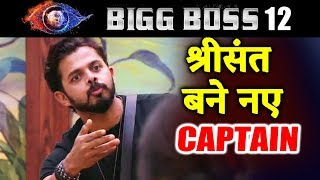 Sreesanth BECOMES NEW CAPTAIN Of The House | Deserving Or NOT | Bigg Boss 12 Latest Update