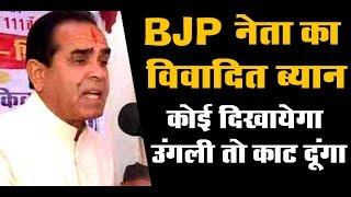BJP विधायक का विवादित ब्यान    उंगली उठायेगा तो काट दूँगा उंगली    DPK NEWS