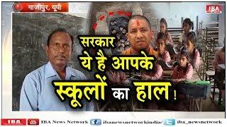 सरकार की शिक्षा व्यवस्था हाय-हाय !, बच्चों के दुश्मन स्कूल के ... | Ghazipur | UP | IBA NEWS |