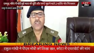 रामपुर- मंदिर में चोरी करने वाले 2 शातिर चोर गिरफ्तार