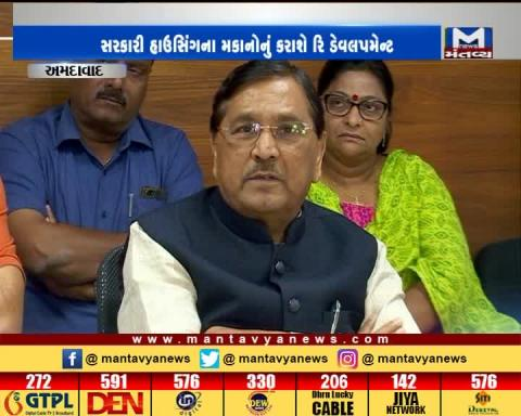 """Gujarat Revenue minister Kaushik Patel said,""""Government will redevelop the Old Housing Board houses"""""""
