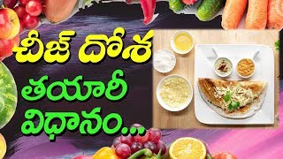 How To Make Cheese Dosa I Cheese Dosa Recipe I RECTV INDIA