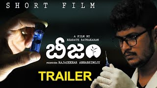 Beejam Short Film Trailer - 2018 Telugu Short Films - Bhavani HD Movies - Bharath Ratnakaram