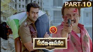Marana Sasanam Full Movie Part 10 - 2018 Telugu Full Movies - Prithviraj, Sasi Kumar, Pia Bajpai