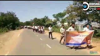 ରାଷ୍ଟ୍ରୀୟ ଏକତା ଦିବସ, ବୈପାରୀଗୁଡା #  National Unity Day, Boipariguda