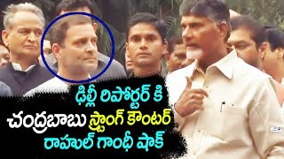 AP CM Chandrababu Strong Punch to Reporter in Delhi | Chandrababu Naidu meets Rahul Gandhi