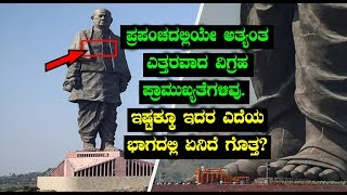 All You Need To Know About 'Statue Of Unity' | Sardar Vallabhbhai Patel's statue