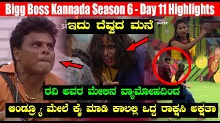 Bigg Boss Kannada Season 6 - Day 11 Highlights | Bigg Boss Season 6 Episode 11| Top Kannada TV