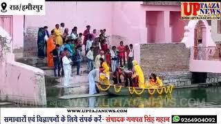 राठ रामलीला में हुआ राम-केवट संवाद