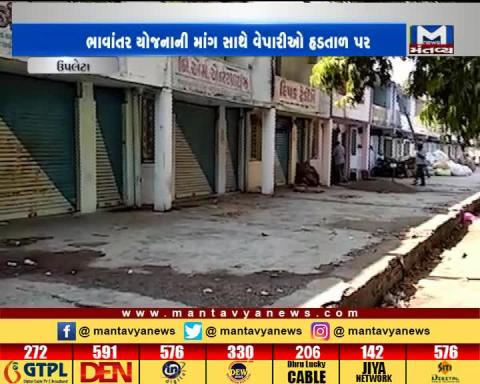 Upleta Marketing Yard has supported 'Bandh' without any condition for the demand of Bhavantar Yojana