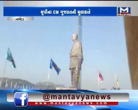 Uttar Pradesh CM Yogi Adityanath to visit Statue Of Unity   Mantavya News